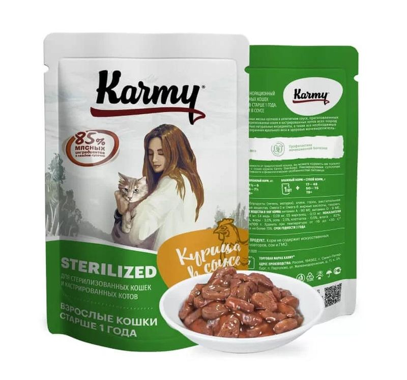 Karmy Sterilized with Chicken (gravy) 80 гр